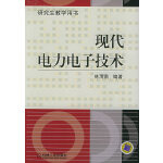 现代电力电子技术――研究生教学用书