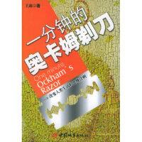 【新书店正版】一分钟的奥卡姆剃王鑫中国城市出版社9787507416800