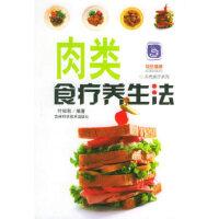 【旧书二手九成新】肉类食疗养生法――快乐健康丛书 叶知秋 编著 9787538428070 吉林科学技术出版社