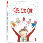 天星童书・全球精选绘本:纸娃娃(想象力培养)