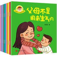好孩子行为规范绘本 全10册