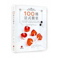 【中商原版】100种法式糖果 100�N法式糖果 台版原版 雅丝敏 雅�z敏 朱雀