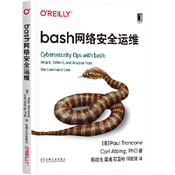 bash网络安全运维(pdf+txt+epub+azw3+mobi电子书在线阅读下载)