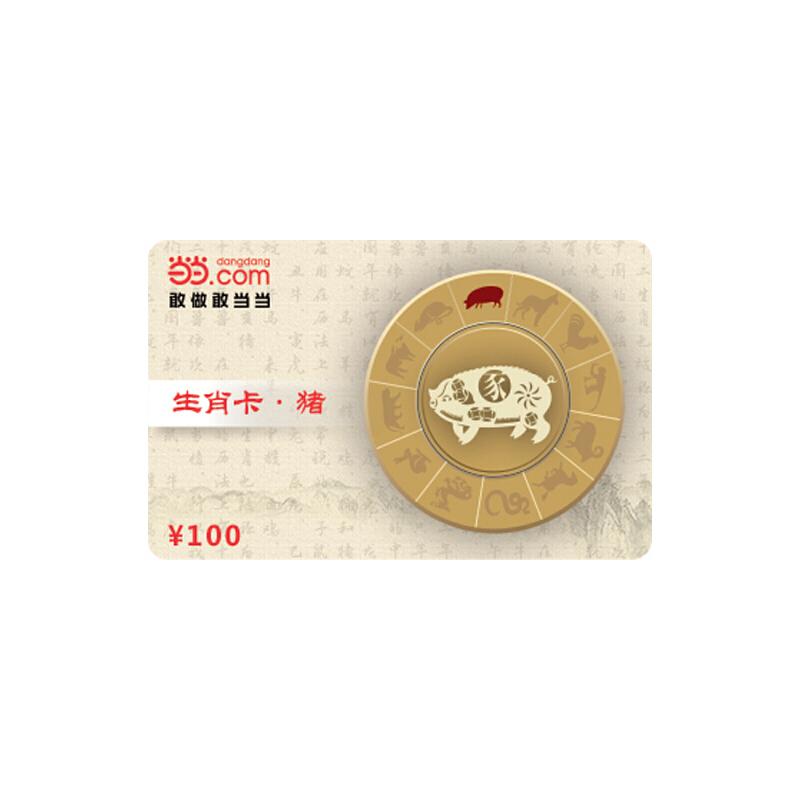当当生肖卡-猪100元【收藏卡】新版当当礼品卡-实体卡,免运费,热销中!