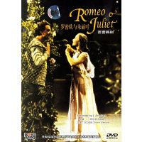 罗密欧与朱丽叶-芭蕾舞剧(DVD)