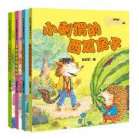 孙幼军温馨童话小刺猬的西瓜房子系列 4册 孙幼军温馨励志童话