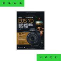 【二手旧书9成新】器材大师1 佳能EOS 7D数码单反摄影完全攻略