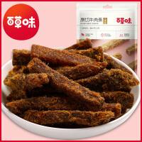 满300减215【百草味-原切牛肉条50g】肉干肉类熟食休闲零食小吃 小包装