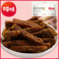 满减199-129【百草味-原切牛肉条50g】肉干肉类熟食休闲零食小吃 小包装
