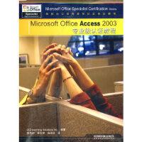 【新书店正版】微软办公软件国际认证指定教程――Microsoft Office Access美国CCI Learnin