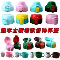 熊本士正品 儿童吸管保温杯各种正品通用吸管盖保温内盖杯盖配件