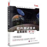软件测试技术经典教程(第二版)