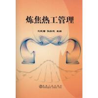 炼焦热工管理 冶金工业出版社