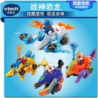 VTech伟易达变形恐龙战神系列 儿童变形玩具 恐龙变汽车摩托车