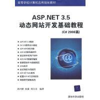 ASP.NET 3.5动态网站开发基础教程(C#2008篇)(高等学校计算机应用规划教材)