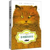 """菲利猫的世界(一本连大人也无法忘怀的动物小说!德语世界童书女王汉娜o约翰森杰作,荣获""""苏黎世儿童文学奖""""及台湾""""好书大"""