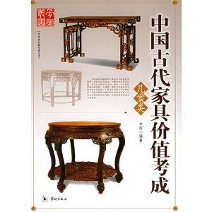 中国古代家具价值考成.几案类――艺术品收藏价值丛书