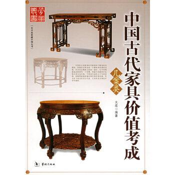 中国古代家具价值考成.几案类——艺术品收藏价值丛书
