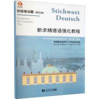 新求精德语强化教程(第4版)初级测试题 教育部直属同济大学留德预备部