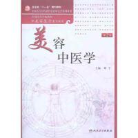 美容中医学(第2版) 人民卫生出版社
