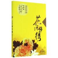 花开锦绣(上)