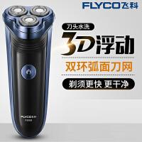飞科(FLYCO) 充电动剃须刀电动刮胡须刀三刀头FS362 标配