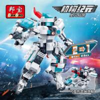 【小颗粒】邦宝变形机器人儿童拼装玩具益智积木机械纪元星河战警6323