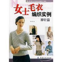 女士毛衣编织实例 棒针篇陈瑛中国纺织出版社9787506445238