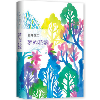 梦的花嫁(pdf+txt+epub+azw3+mobi电子书在线阅读下载)