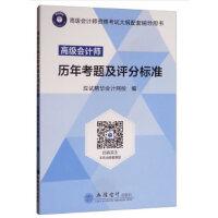 (2019)高级会计师历年考题及评分标准