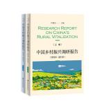 中国乡村振兴调研报告(2018―2019)(套装全2册)