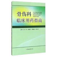 【RT3】骨伤科临床用药指南 谢艳,李随花,李晓峰 郑州大学出版社9787564518028