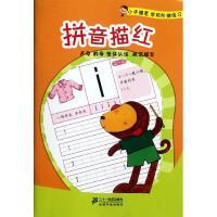 拼音描红/小手握笔学前阶梯练习 二十一世纪出版社