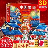 欢乐中国年立体书0-3-6岁过年啦 传统节日绘本儿童3d立体书翻翻书7 10岁过年啦绘本图画书中国记忆传统节日图画书过年