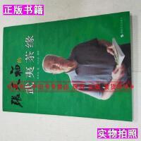 【二手9成新】张天福的武夷茶缘陈祥龙海峡文艺出版社