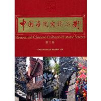 中国历史文化名街(第3卷)(中青雄狮)