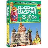俄罗斯一本就Go(环球旅游系列)