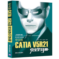 中文版CATIA V5R21完全学习手册(配光盘)(完全学习手册)