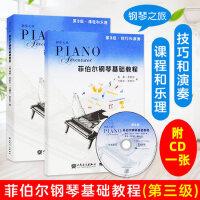 菲伯尔钢琴基础教程第3级 全套两册 附1光盘 课程和乐理技巧和演奏 人民音乐出版社 儿童钢琴基础自学教程教材书