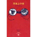 黑塞之中国(德)黑塞,谢莹莹人民文学出版社9787020084463