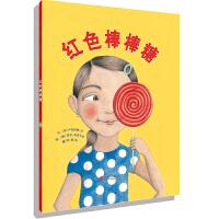 红色棒棒糖 [加]卢克萨娜 汗 北京联合出版公司 9787550225886