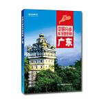 2021年中国分省系列地图册:广东