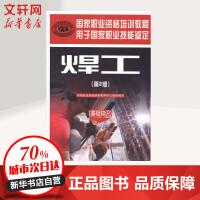 焊工(基础知识) 中国劳动社会保障出版社