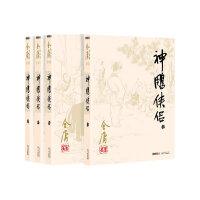 神雕侠侣 广州出版社