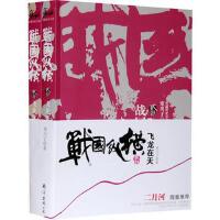 【旧书9成新】【正版现货】战国纵横2:飞龙在天 寒川子 南海出版公司