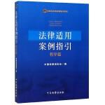 法律适用案例指引(程序篇)/法律适用案例精通本系列
