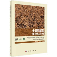 土壤消毒原理与应用