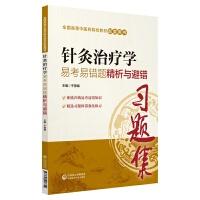全国高等中医药院校教材配套用书:针灸治疗学易考易错题精析与避错