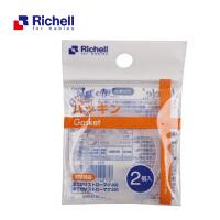 【澳门直购】利其尔Richell LC系列吸管杯胶圈配件密封圈硅胶垫圈2个装
