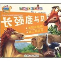 幼儿动物百科故事・长颈鹿与马